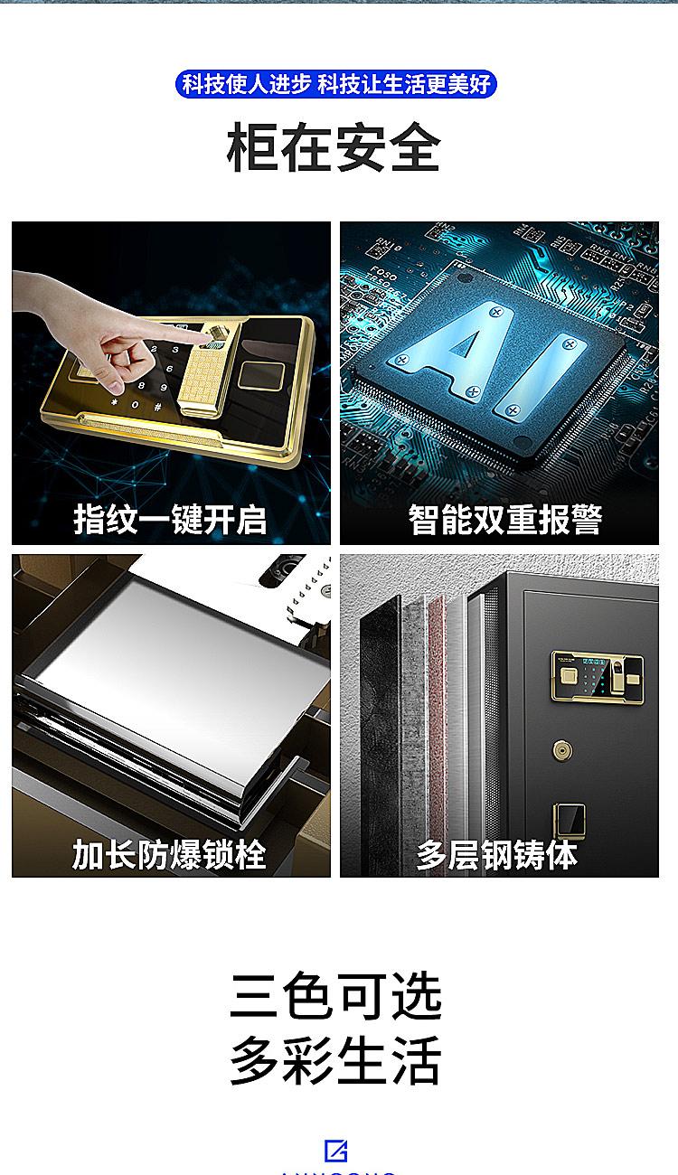 上海安工保險櫃家用辦公80cm/1米1.2米/1.5米大型保險箱家用新款 【拾月生活小鋪 可開發票】