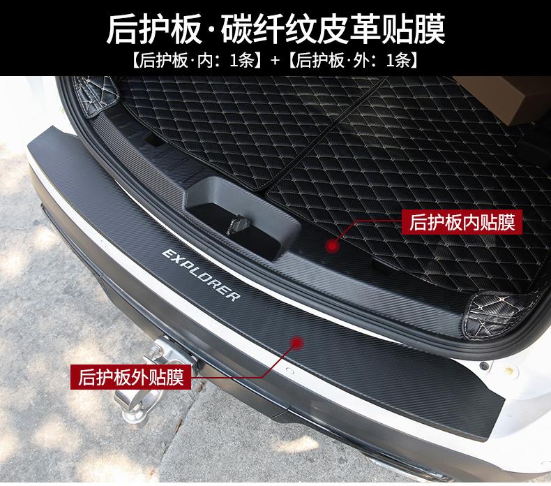 Miếng dán chống trầy bậc cửa và cốp xe Ford Explorer 2013 - 2019 - ảnh 18