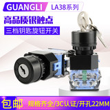Guangli LA38-20Y3 with key knob to select three-gear switch 22mm self-locking power switch normally open