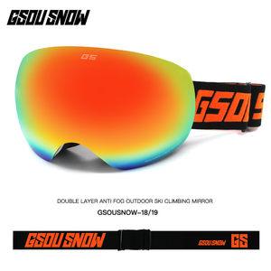 Gsou snow滑雪眼镜可卡近视成人运动防雾目镜双层片户外装滑雪镜
