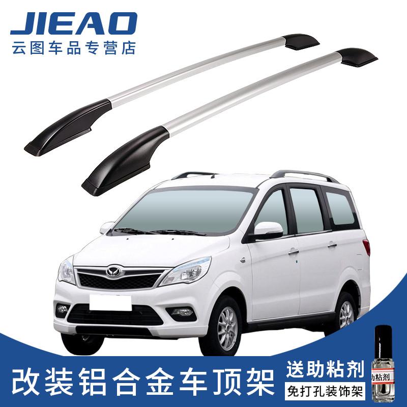 Jiema Beiqi Magic Speed H2 H2e H2V giá nóc xe giá hành lý sửa đổi hợp kim nhôm khung đấm miễn phí - Roof Rack