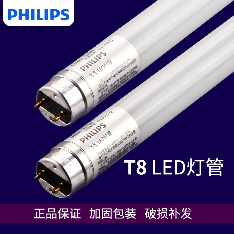 Usd 1946 philips t8led lamp 1 2 meters energy saving fluorescent philips t8led lamp 1 2 meters energy saving fluorescent lamp bracket lamp full set of single aloadofball Images