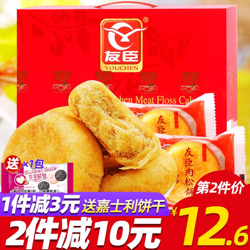 友臣食品饼2.5斤整箱面包美食糕点肉松早餐福建特产小吃传统零食