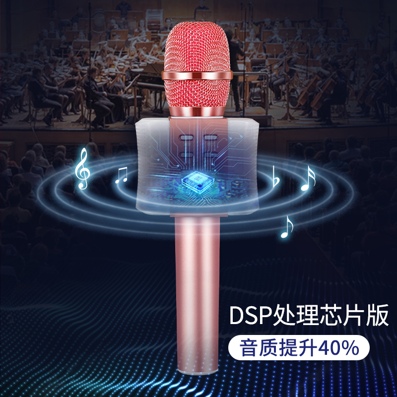 DSP version of Rose Gold: 40% better sound quality