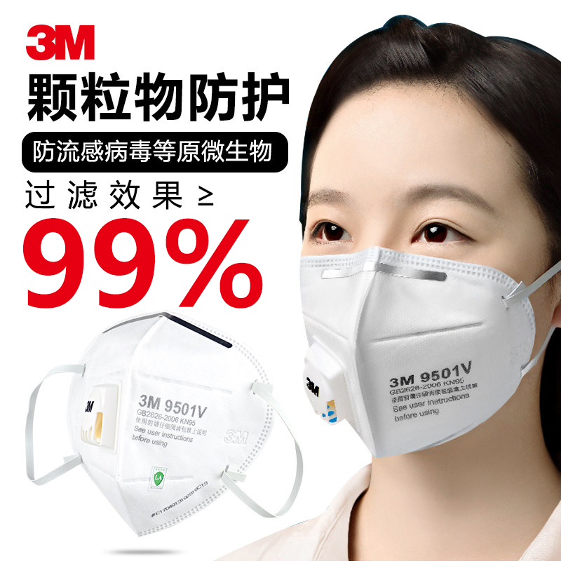 And Pm2 9501v Anti-virus Anti-fog 3m Dust Mask 5 Industrial