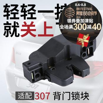 Замок на коробку передач, центральные замок,  Получить юань адаптация citroen sega 308 новые elysee 408 назад запереть блок красивый 307 багажник запереть блок, цена 557 руб