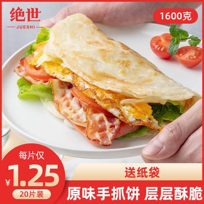 绝世手抓饼台湾早餐家庭装家用原味葱油饼煎饼手撕手抓饼皮20片