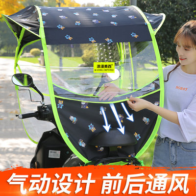 Electric battery car canopy new motorcycle windshield rain cover sunscreen cover canopy bicycle umbrella thickening