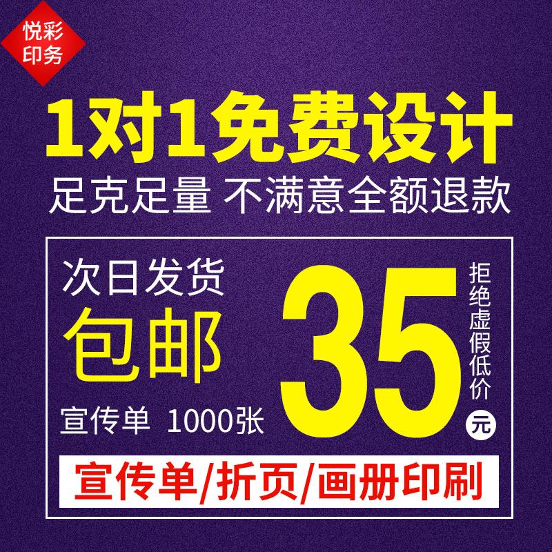 Пропаганда один Печать брошюры для печати бесплатная рекламная брошюра для рекламы a4a5dm один страница цвет Трехэтажное производство