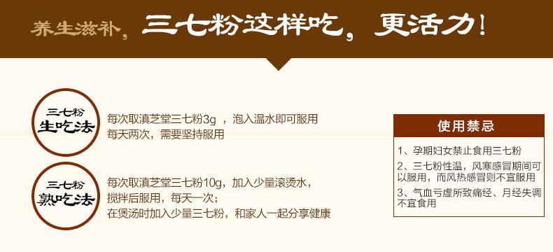 【买3送1同款】滇芝堂云南文山纯12头田七200g 三七粉超细粉