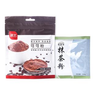 展艺可可粉100g+抹茶粉100g