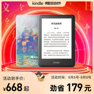 Monet Co-branded Brand New Kindle Youth Edition E-book Reader Set Electronic Ink Screen Electronic Paper Book Reader