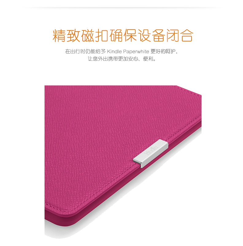 Kindle Paperwhite官方真皮套