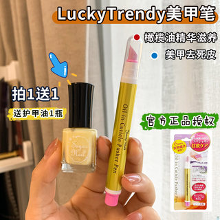 Japan Lucky Trendy goes to Ganpi Nail pen olive oil protection finger 缘 滋 润 去 死 皮 护 工 工