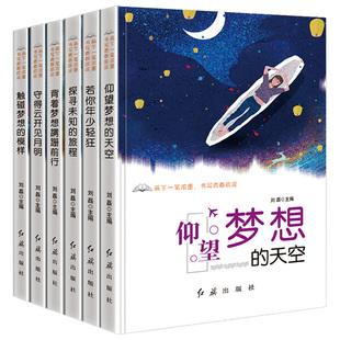 【翰牛】初中生课外阅读书籍必读6册