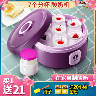 Life diary yogurt machine household automatic proofer hair artifact basin and cup baking homemade yogurt cup