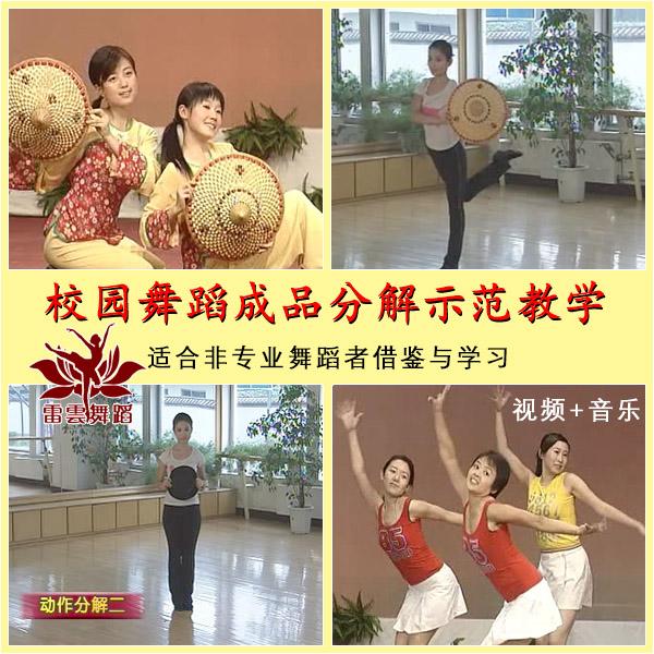 校园舞蹈成品分解示范教学 视频+音乐