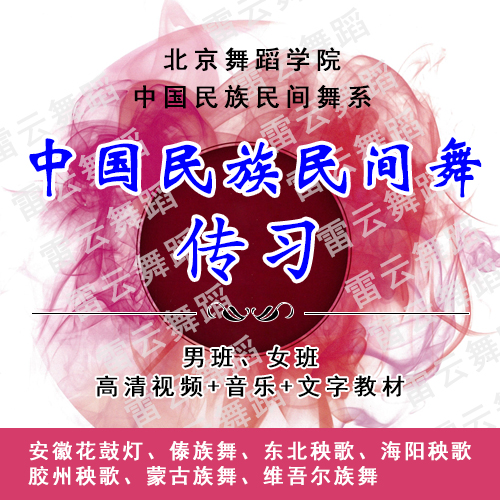 中国民族民间舞传习教材 视频+音乐+书