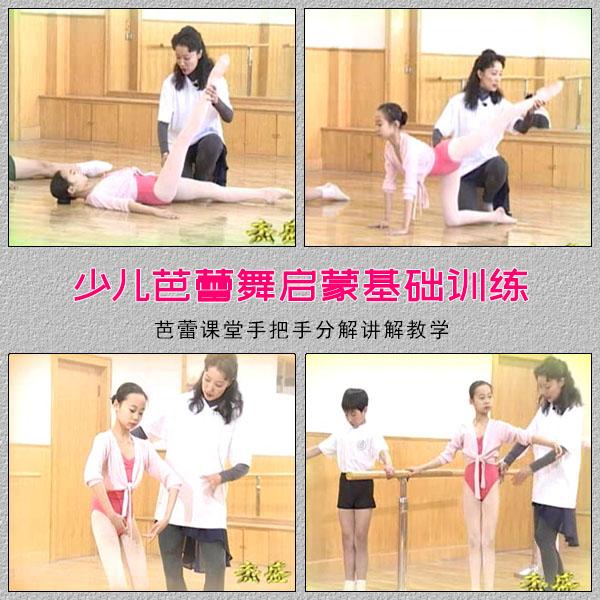 舞蹈课堂儿童芭蕾舞基础训练 4VCD