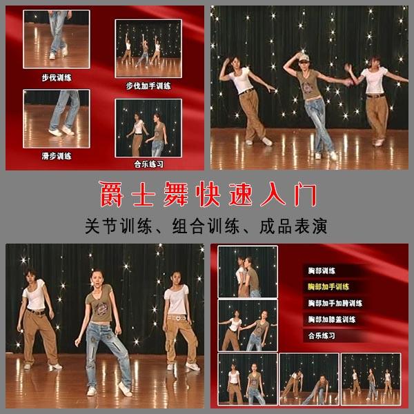 爵士舞快速入门教材 关节组合训练成品表演 罗子叶主讲