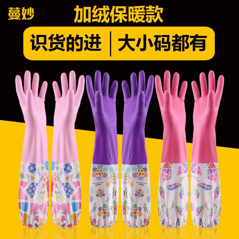 Мытье посуды перчатки Женское revertex резины эмульсии водонепроницаемый Прочный housework кухни чистит шар щеткой для того чтобы сделать прачечный резина замшевый утепленный