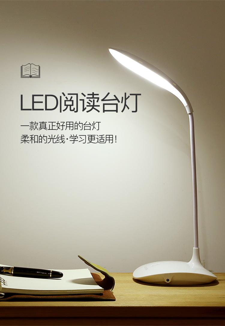 超贝LED台灯护眼书桌充电式插电两用卧室床头小学生宿舍学习专用商品详情图