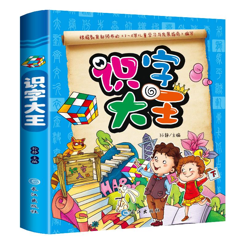 拼音版3-7岁儿童学前认字书籍