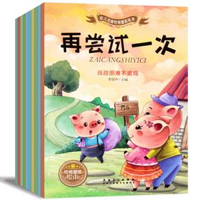 儿童情绪管理与性格培养10册