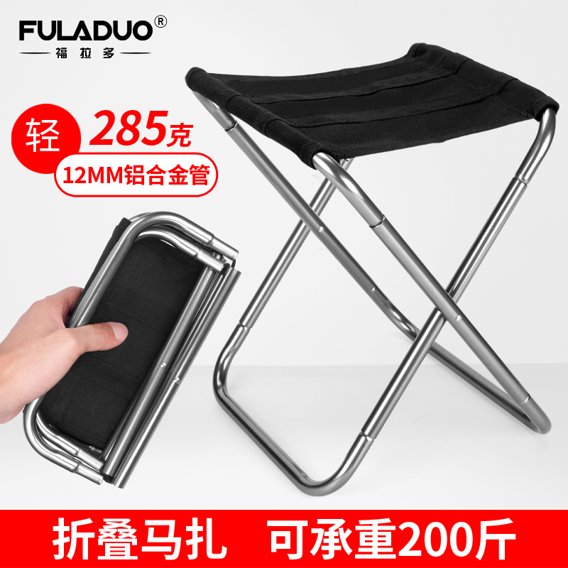 Folding small stool bench portable outdoor Maza ultra-light subway train travel chair line without seat artifact