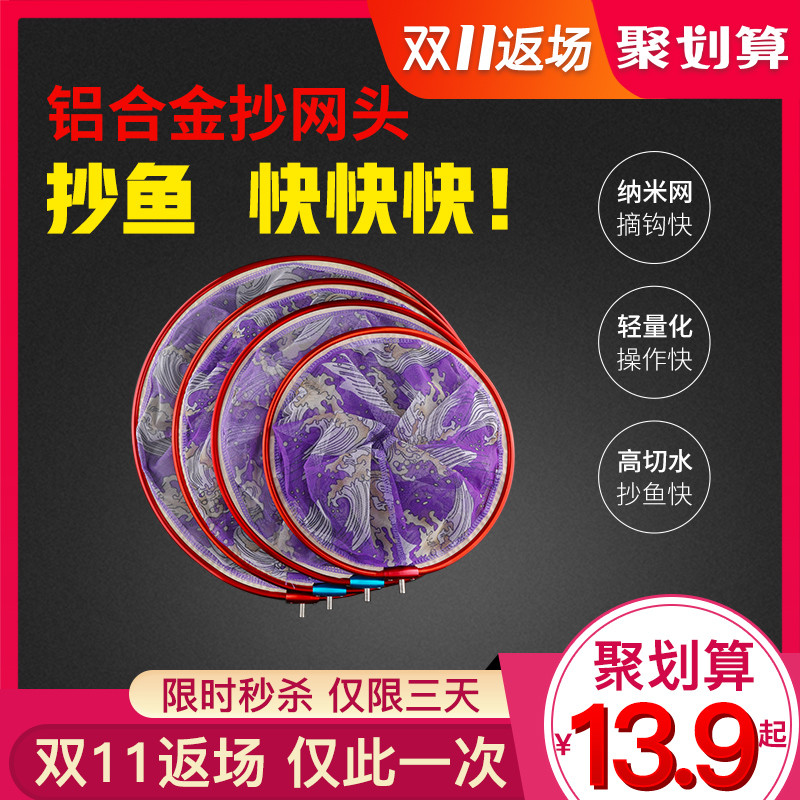 Mengji fishing shuanghu head aluminum alloy ultra-light anti-hanging large fishing net fish shuanzi fishing nets pocket fishing gear supplies