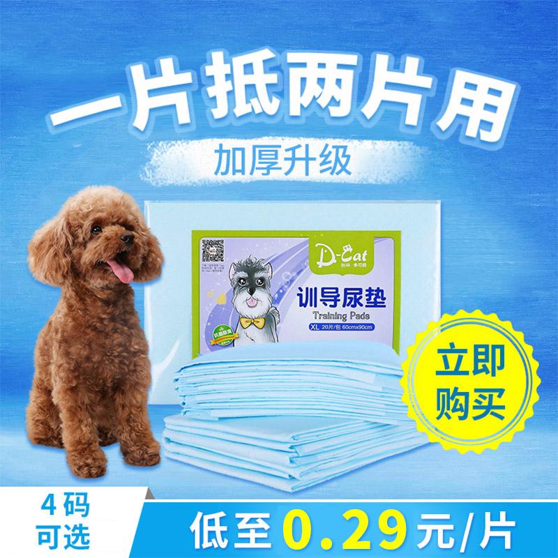 Радость близко собака моча сгущаться дезодорант 100 лист пакет mail домашнее животное собака моча лист моча не мокрый собака статьи абсорбент подушка