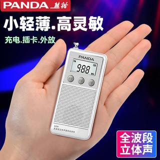 Плееры / Радио,  Панда 6204 миниатюрный радио новый портативный все волна модель пожилой человек флагман портативный слушать мини тип половина руководство тело старики разброс шаг карты динамик перезаряжаемые крохотные карман широкий трансляция, цена 2862 руб