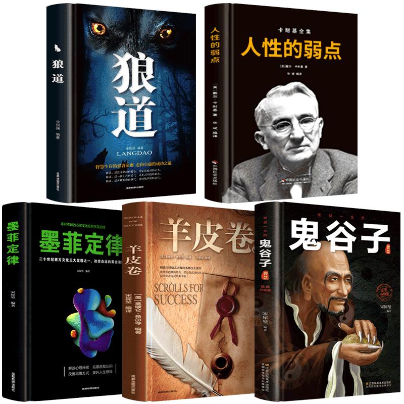 抖音爆款受益一生的5本经典畅销书