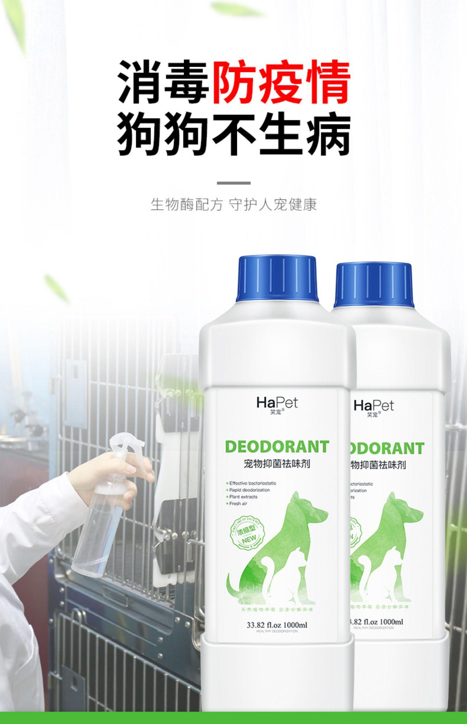 狗狗猫咪宠物除臭剂除味剂消毒清新3合1 5
