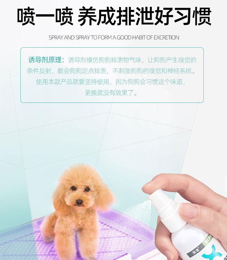 宠物猫咪狗狗诱导剂狗 4