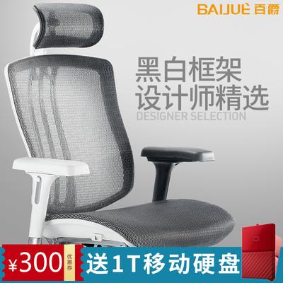 百爵電腦椅子人體工學椅電競椅游戲椅家用護脊椎辦公室老板轉椅