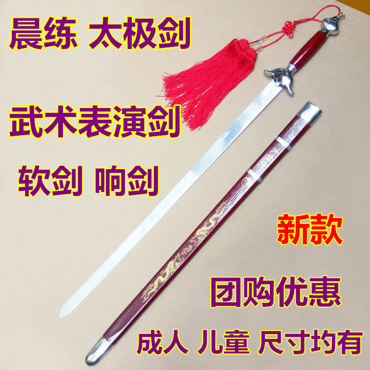 Бесплатная доставка по китаю оригинал Тайцзи меч боевых искусств тренировка показать меч мягкий меч кольцо меч полутвердый меч магнолия меч взрослый детские фольга