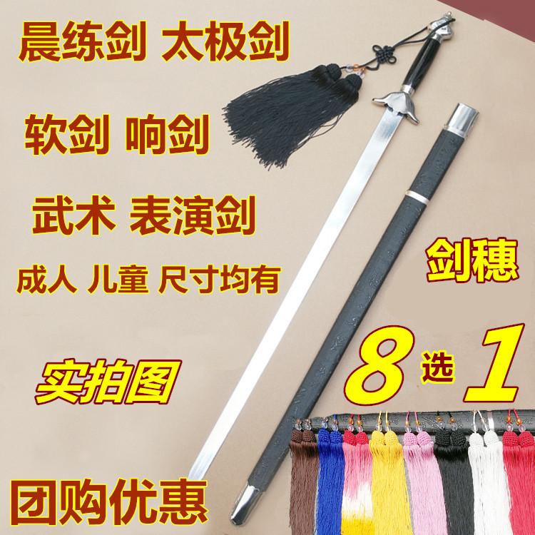 Черный Тайцзи меч утром упражнения боевых искусств меч показать меч обучения детские для взрослых мужские и женские Мягкий Меч Меч Танец не обкрашен