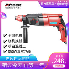 Austrian Ben Hammer drill Impact drill concrete industrial-grade hammer home multifunction dual-use high-power light