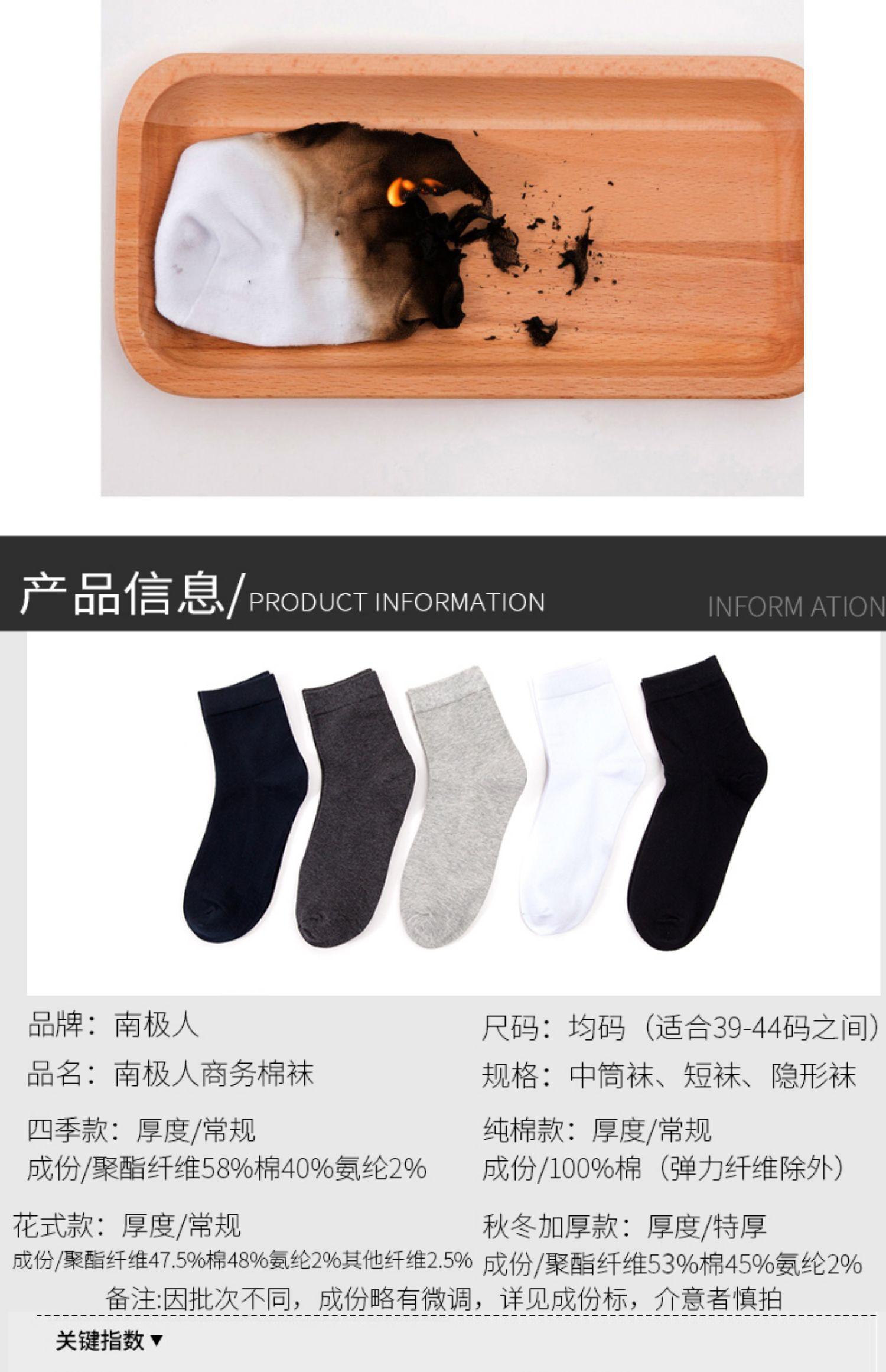 南极人袜子男中筒棉袜秋冬防臭吸汗长短袜冬季加厚黑色船袜男士潮商品详情图