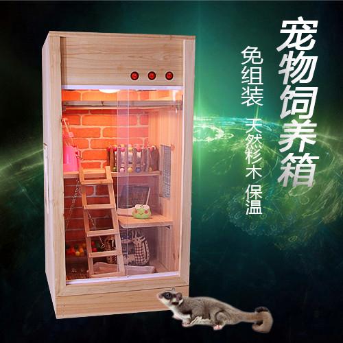 变色龙饲养箱绿鬣蜥/密袋鼯/小飞鼠/鹦鹉保温箱饲养箱育雏箱