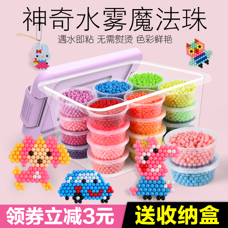 Water fog magic magic beads girl boy puzzle spell bean bean toy children handmade diy magic beads production set