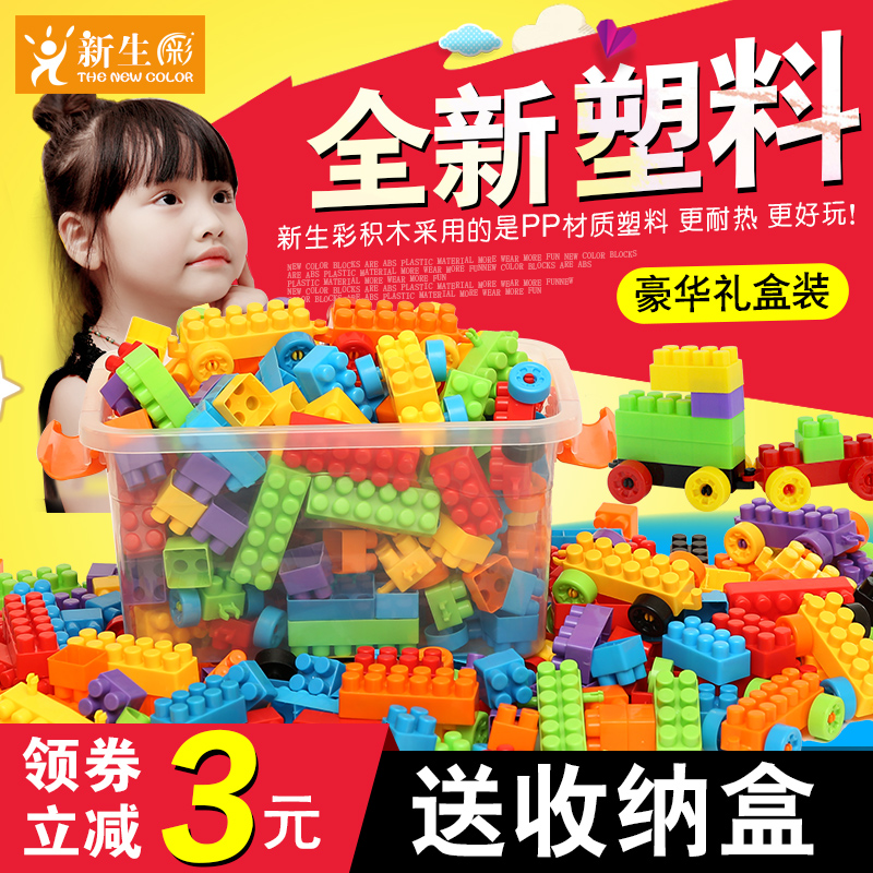 Children's building blocks plastic toys 3-6 years old puzzle boy 1-2 years old girl baby assembled spelling plug 7-8-10 years old