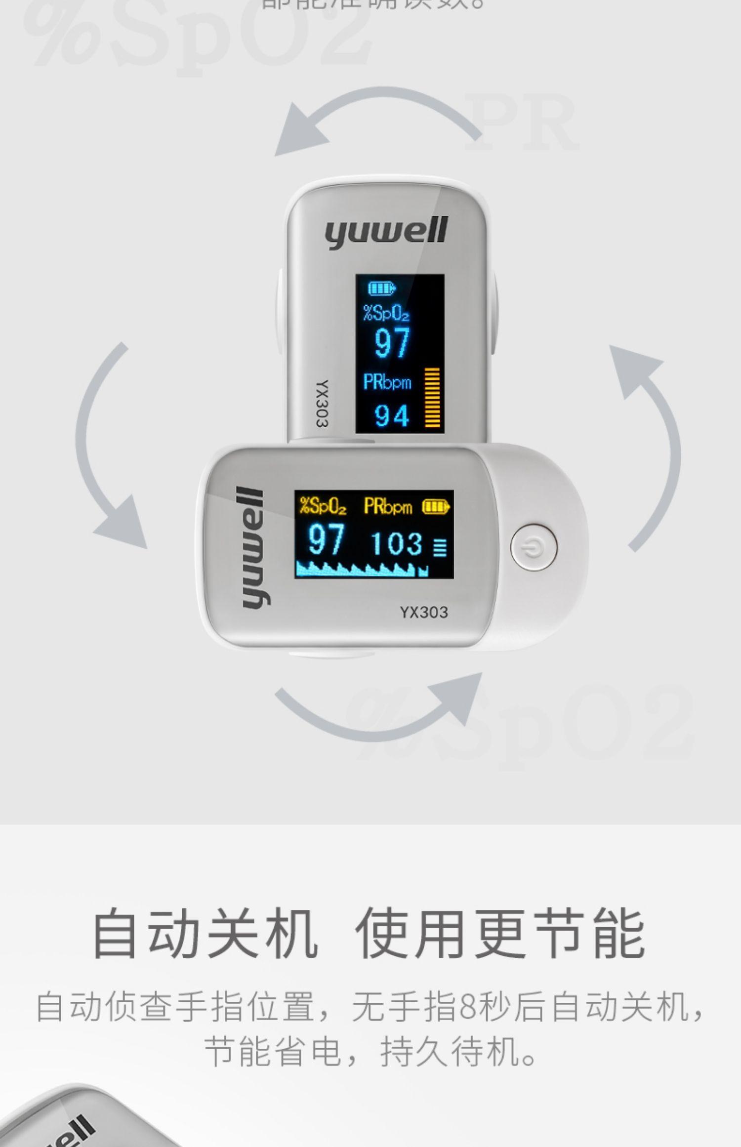 鱼跃血氧仪医用指夹式血氧仪