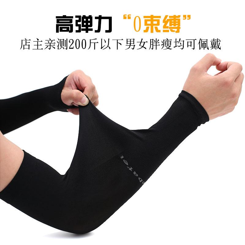 夏季冰防晒男袖套女袖子护臂手臂套袖冰丝防紫外线开车手套加长款