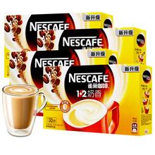 雀巢奶香味三合一速溶咖啡30条