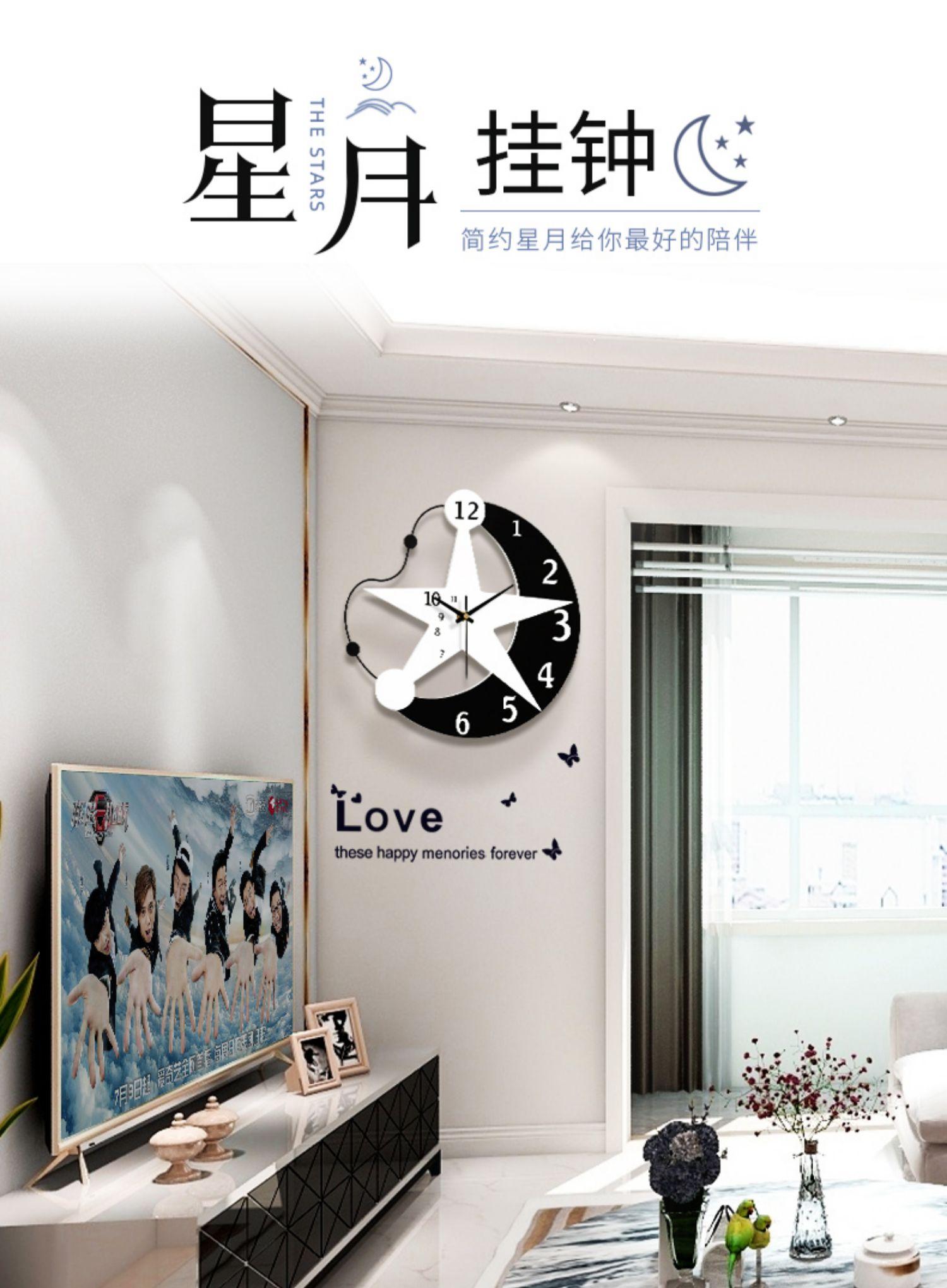 星月钟表挂钟客厅现代简约创意个性挂表时尚时钟卧室静音石英钟商品详情图