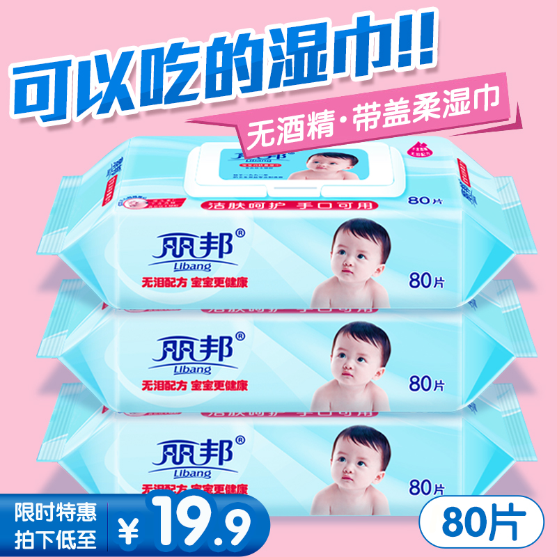 Libang wet wipebaby hand fart special wet paper towel with cover 80 pump x 3 packs of newborn toddler big bag wet wipes