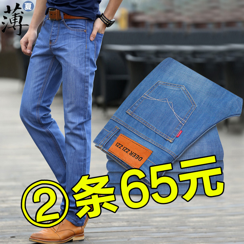 4bf77267086 Summer jeans men s ultra-thin loose business casual Slim straight trend  long pants summer men s pants spring