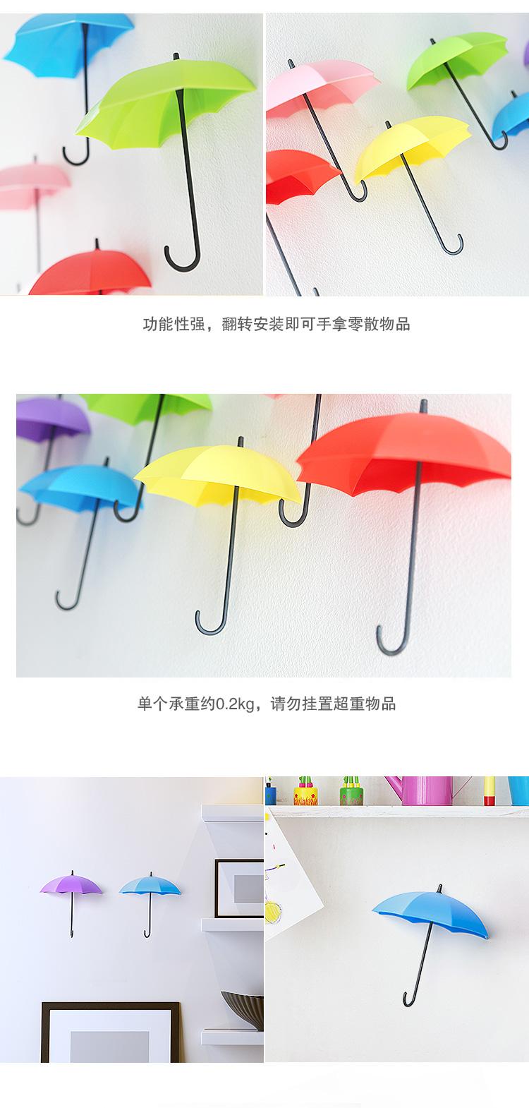 立体壁贴创意小伞墙面装饰可爱置物挂钩卧室装饰品钥匙收纳黏鈎详细照片